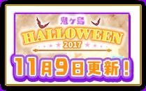 鬼ヶ島Halloween