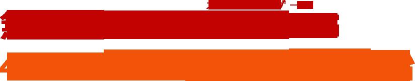 無料で遊べるMMORPG(オンラインゲーム)鬼斬、4月16日正式サービス開始