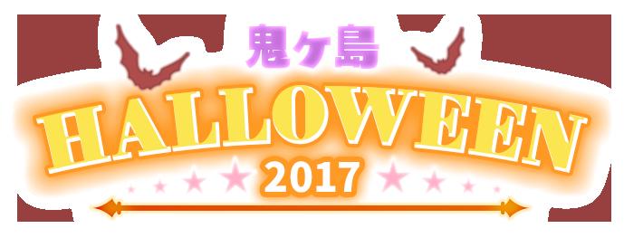 鬼ヶ島 Halloween 2017